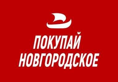 Покупай новгородское